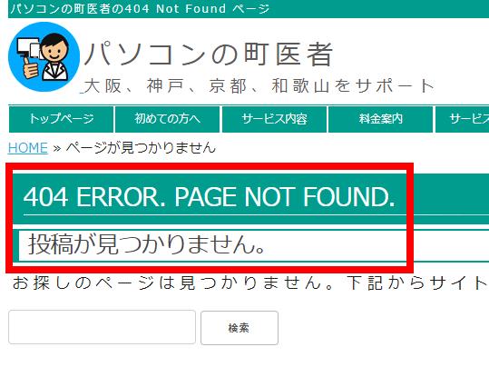 404errの画面