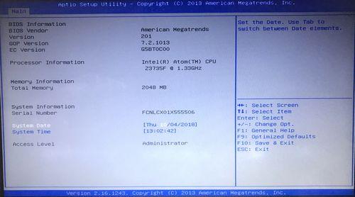 BIOSの画面