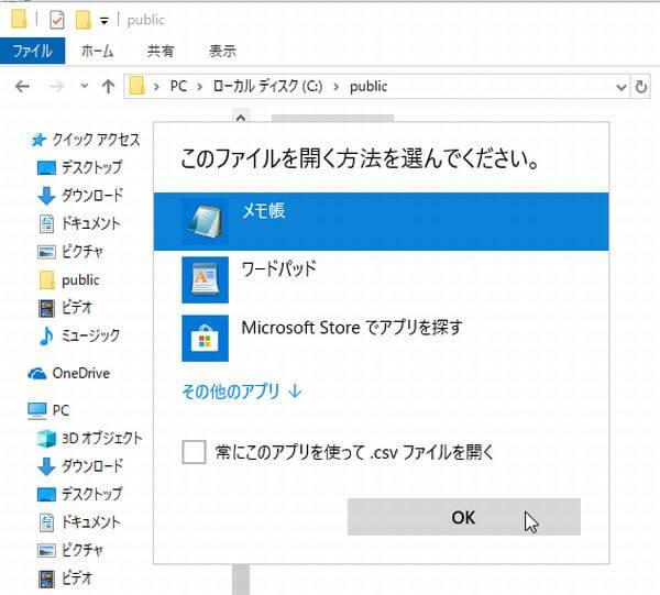 メモ帳でCSVファイルを開くときの画面の画像