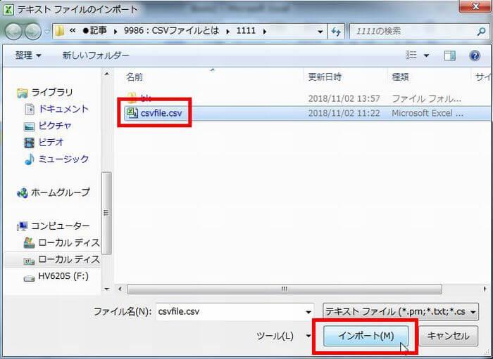 CSVファイルを選択する画像