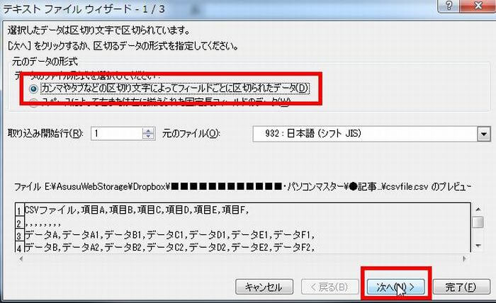 テキスロファイルウィザードの画面