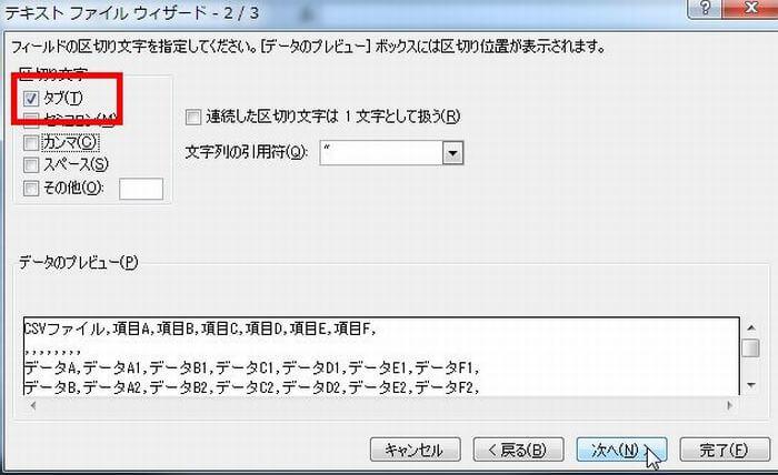 テキストファイルウィザードの画面