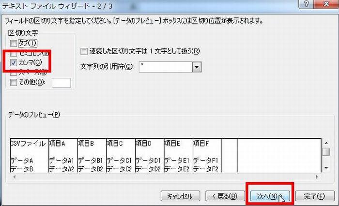 テキストファイルウィザードでカンマを選択した画面