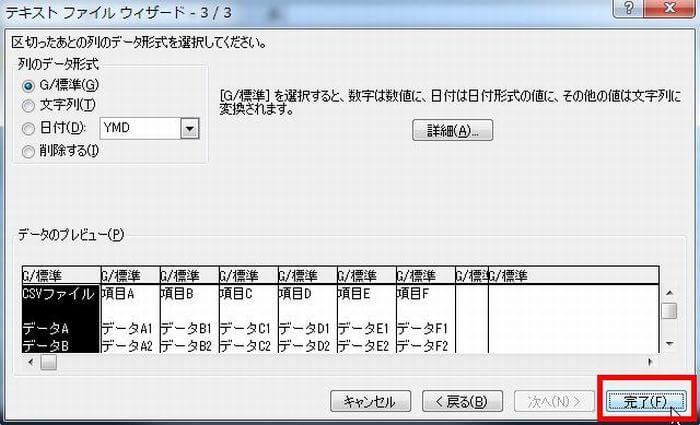 EXCELn「テキスト ファイル ウィザード 3/3」の画面