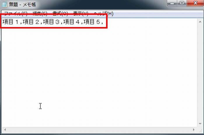 メモ帳でCSVファイルを作る時の画面