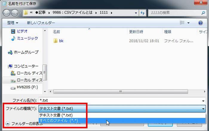 メモ帳の保存時にファイルの種類で、全てのファイルを選択した画像
