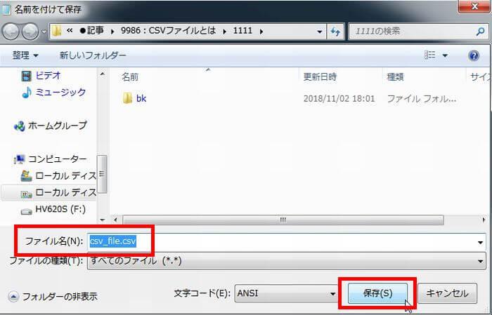 メモ帳でCSVファイルを保存した時の画面
