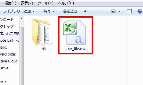 メモ帳で作られたCSVファイルの画像
