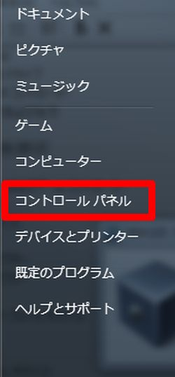 Windows7のメニュー画面の写真