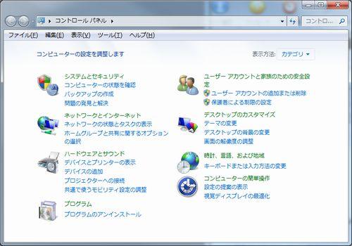 コントロールパネルの画面の画像