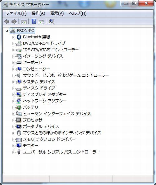デバイスマネージャーの画面