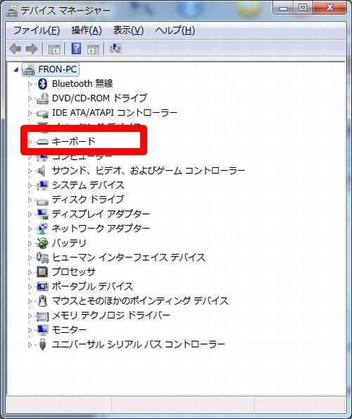 デバイスマネージャーの画面のキーボードを選択した画面