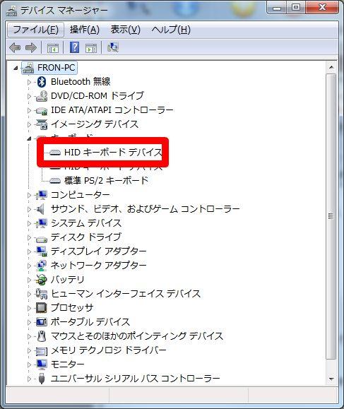 デバイスマネージャーのキーボードの一覧画面