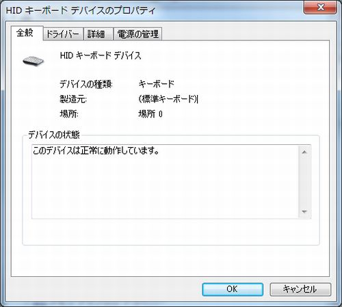 キーボードのプロパティ画面