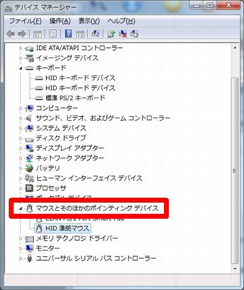 デバイスマネージャーのマウスを選択した画面