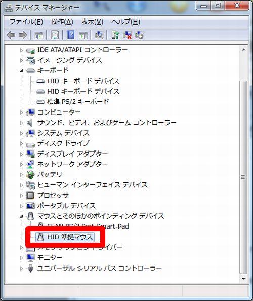 デバイスマネージャーをマウスを選択した画面
