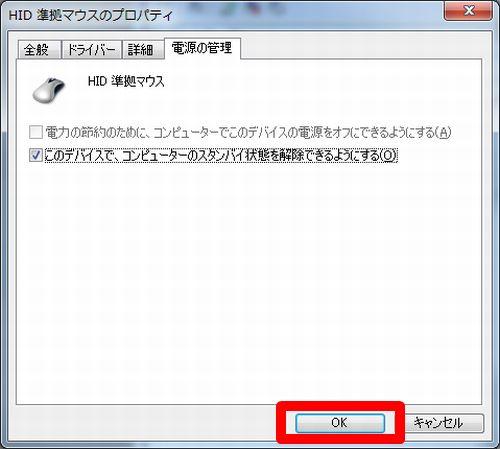 マウスの設定で、OKをクリックする画面