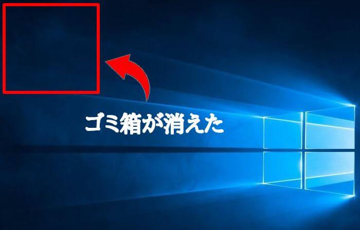 ウィンドウズ10のパソコンのデスクトップでゴミ箱が消えた画面の画像