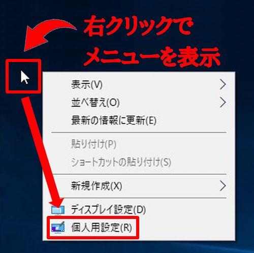デスクトップ画面で、右クリックしてメニューを表示する画像