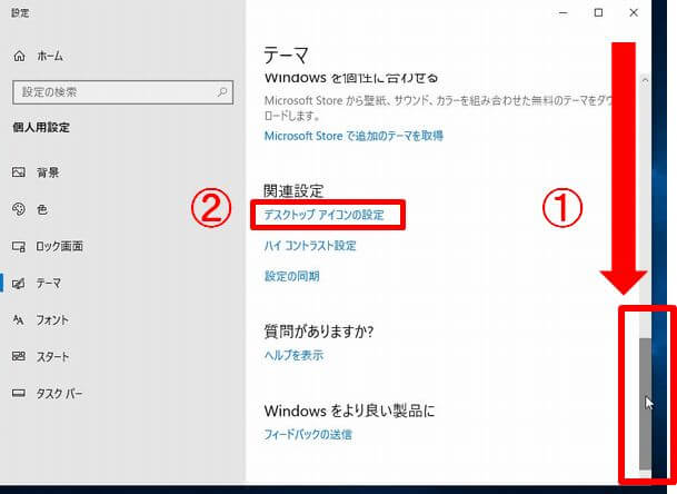デスクトップのアイコン設定を選択した画面