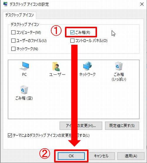 デスクトップアイコンの設定画面