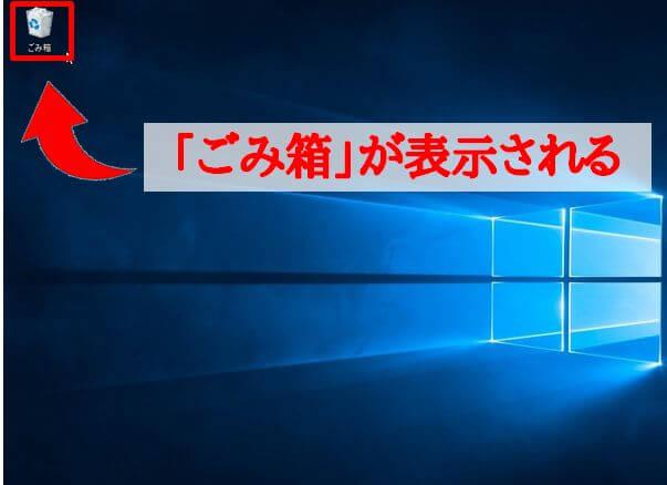 Windows10のデスクトップにゴミ箱のアイコンが表示された画面の画像