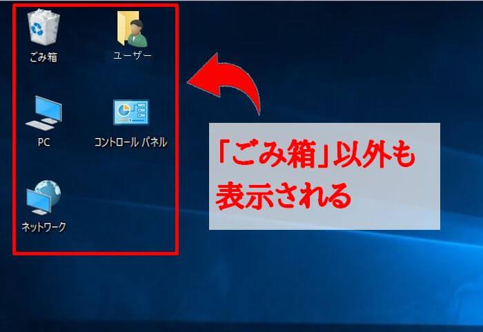 ごみ箱以外のアイコンも表示された画面