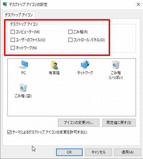 デスクトップのアイコンを消す方法を解説した画面の画像