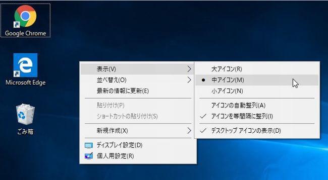 デスクトップアイコンを中サイズに変更する方法を紹介した画像