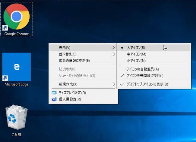 デスクトップアイコンを大サイズに変更する方法を紹介した画像