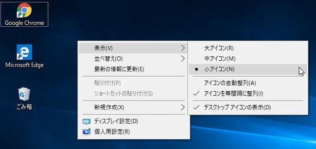 デスクトップアイコンを小サイズに変更する方法を紹介した画像