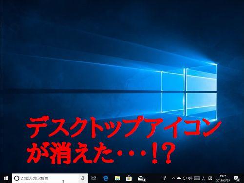 デスクトップアイコンが消えた 表示されない原因と復元方法
