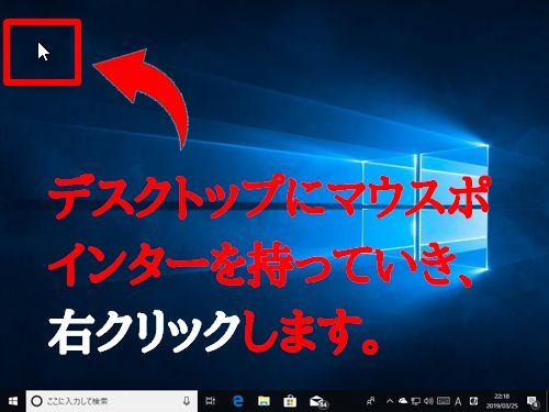 デスクトップで右クリックする画像