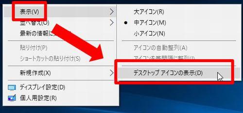 Windows10のデスクトップアイコンの表示の画面の画像