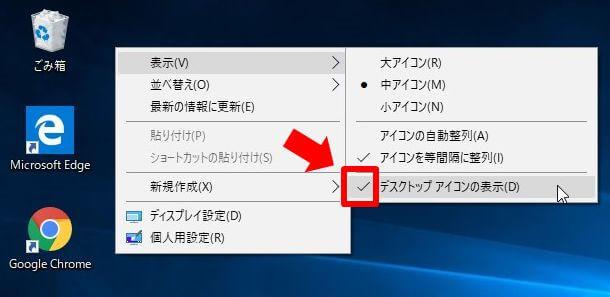 デスクトップアイコンの表示、非表示の設定メニュの説明