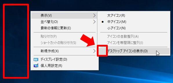 デスクトップアイコンの非表示の設定メニュの説明