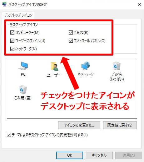デスクトップ アイコンの設定の画面の画像