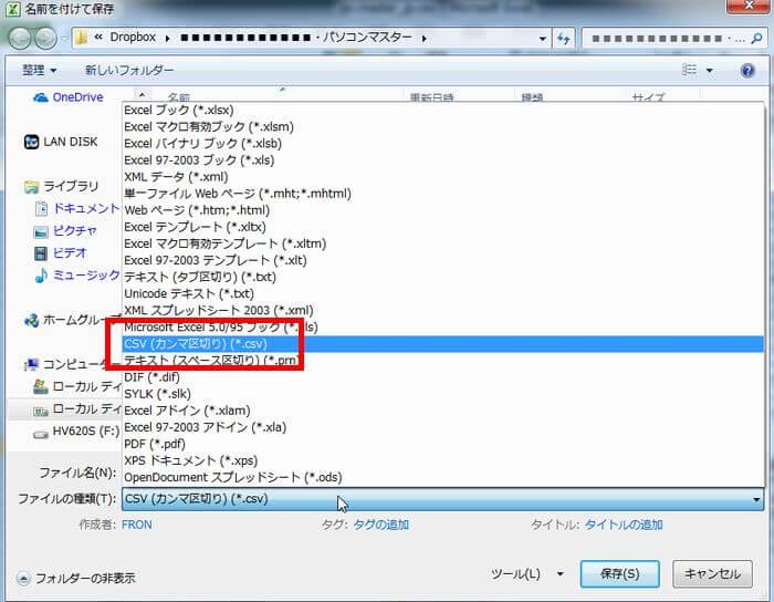 エクセルでCSVファイル形式をしていして保存する画面の画像