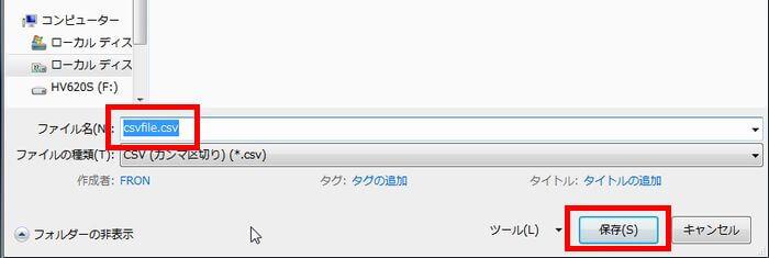 エクセルのファイル名を指定した画像