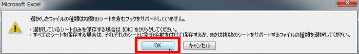 エクセルの注意メッセージの画面の画像
