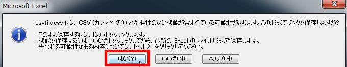 EXCEL(エクセル)の保存前の確認メッセージの画面の画像