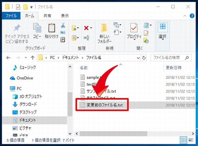 ファイル名を変更する前のファイルの名前の画像