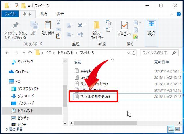 ファイル名の変更が完了した画像