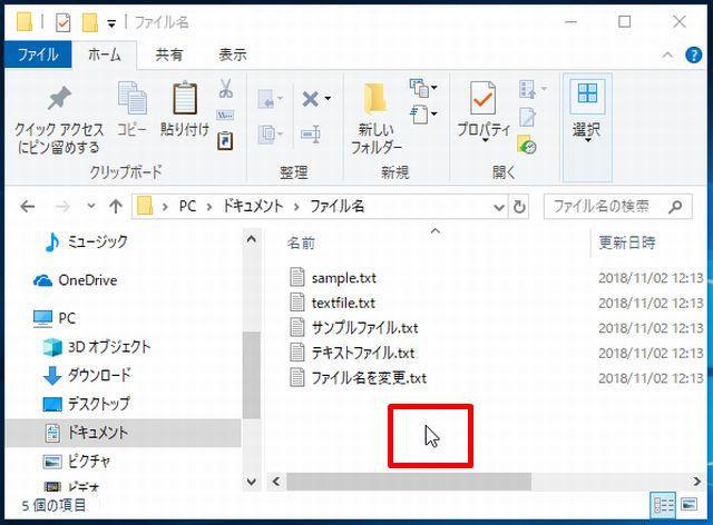 ファイル名の変更を完了するために、ファイル名以外を左クリックした画面の画像