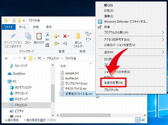 右クリックして表示されたメニューの中の「名前の変更」の位置を解説した画面の画像