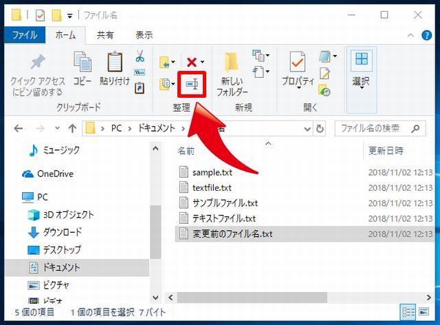 Windows10のエクスプローラーの名前の変更のメニューの位置を紹介した画面の画像