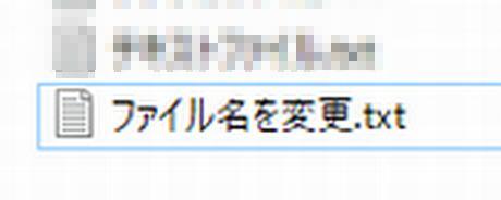 Windowsのファイル名の拡大画像