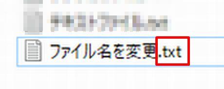 Windowsのファイルの拡張子の位置を紹介した画像