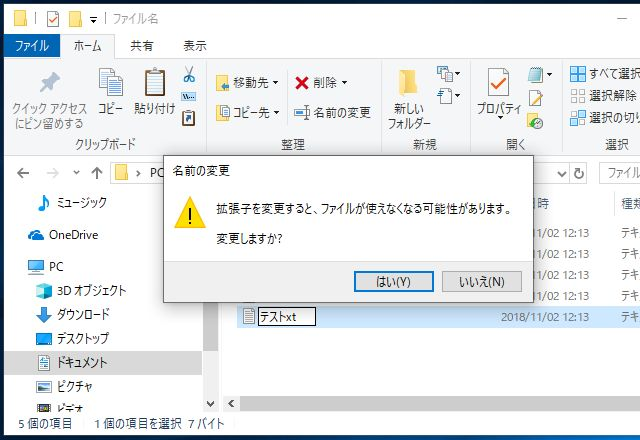 ファイル名の変更時に拡張子を変更してエラーが表示された画面の画像