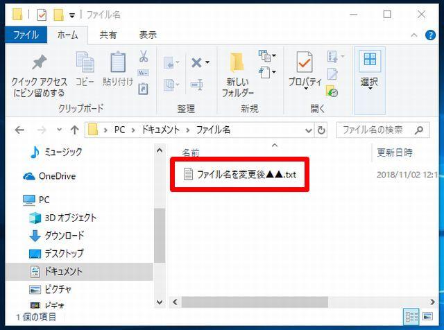 Windows10で、ファイル名を変更する前のエクスプローラーの画面の画像